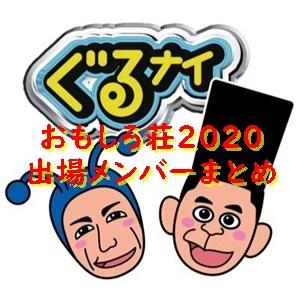 おもしろ 荘 2020