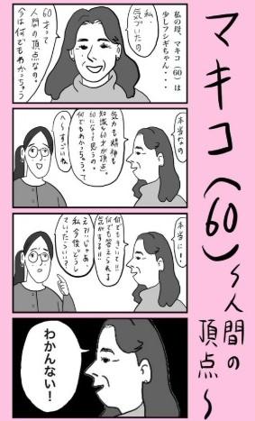 小野寺 ずる