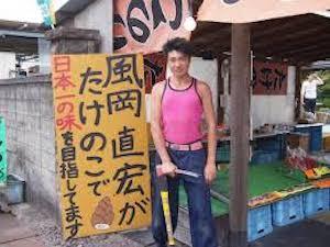 タケノコ 王 年齢